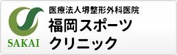 福岡スポーツクリニック